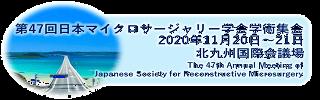 第47回日本マイクロサージャリー学会