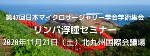 第47回日本マイクロサージャリー学会学術集会リンパ浮腫セミナー