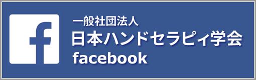 日本ハンドセラピィ学会facebook