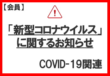 COVID-19関連