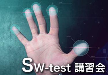 SW-test講習会