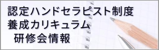 認定ハンドセラピスト制度研修会