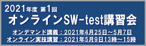 2021年度第1回SW-test講習会