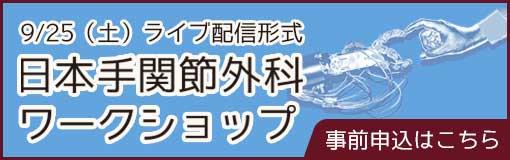 The 13th 日本手関節外科ワークショップ