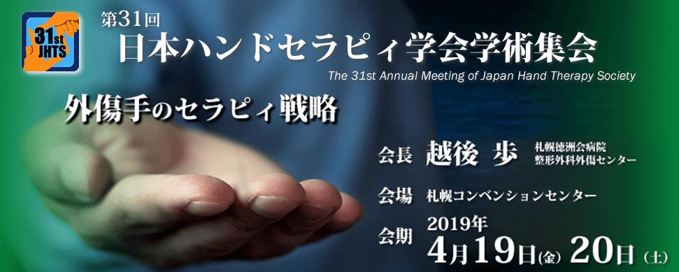 第31回日本ハンドセラピィ学会学術集会