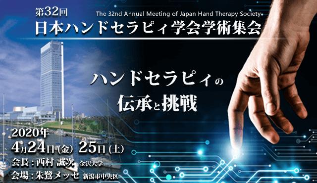 第32回日本ハンドセラピィ学会学術集会