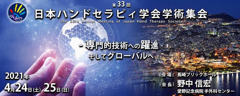 第33回日本ハンドセラピィ学会学術集会