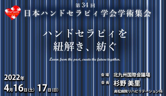 第34回日本ハンドセラピィ学会学術集会